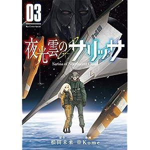 夜光雲のサリッサ(3)【電子限定特典ペーパー付き】 (RYU COMICS) [Kindle版]