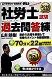 """CD-ROM2枚付 2014年版 社労士試験 過去問答錬 (山川予備校の""""書籍講座"""")"""