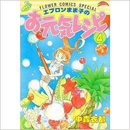 エプロンまま子のお元気レシピ 4...
