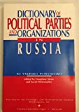 Dictionary of Political Parties and Organizations in Russia, Vladimir Pribylovskii, 0892061804