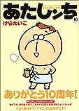 Atashin'chi Vol.10 [In Japanese]