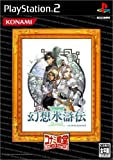 Genso Suikoden III (Konami Palace Selection) [Japan Import]