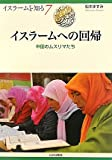 イスラームへの回帰―中国のムスリマたち (イスラームを知る)