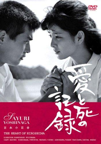 愛と死の記録 [DVD]