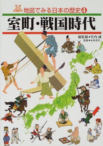 地図でみる日本の歴史〈4〉室町・戦国時代