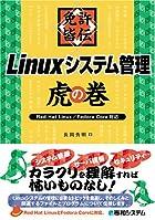免許皆伝Linuxシステム管理虎の巻―Red Hat Linux/Fedora Core対応