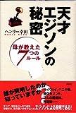 「天才エジソンの秘密 母が教えた7つのルール」ヘンリー幸田