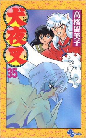 犬夜叉 (35) (少年サンデーコミックス)