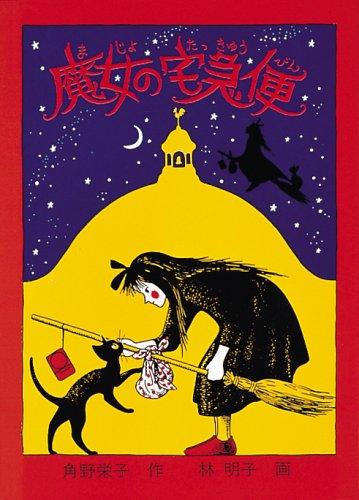魔女の宅急便 (福音館創作童話シリーズ)