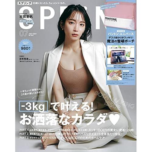 SPRiNG 2021年 7月号 表紙画像