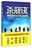 img - for Secrets of Killing the Japanese Aggressors (Chinese Edition) book / textbook / text book