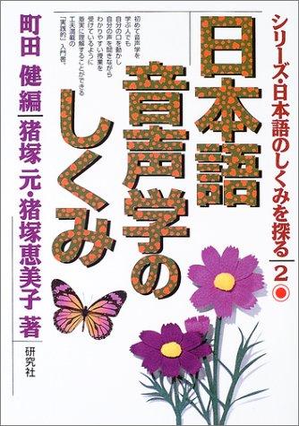 日本語音声学のしくみ (シリーズ・日本語のしくみを探る)