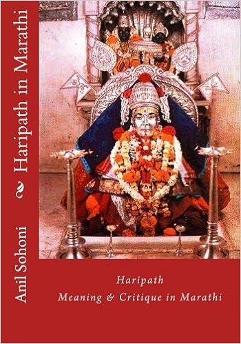 Haripath In Marathi Meaning Critique In Marathi Marathi Edition Sohoni Anil 9781463757922 Amazon Com Books