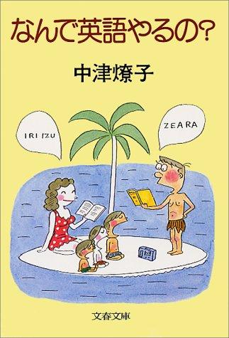 なんで英語やるの? (文春文庫 な 3-1)