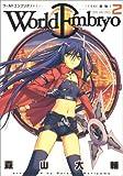 ワールドエンブリオ 2 (ヤングキングコミックス)