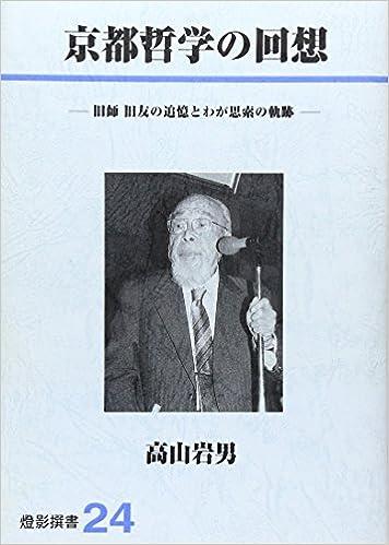 京都哲学の回想―旧師旧友の追憶...