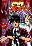 地獄先生ぬ~べ~ VOL.1 [DVD]