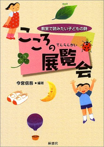A Child's Garden of Verses that you want to read in the classroom - exhibition of the heart (2002) ISBN: 4876475830 [Japanese Import]