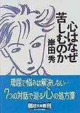 心はなぜ苦しむのか (朝日文庫)