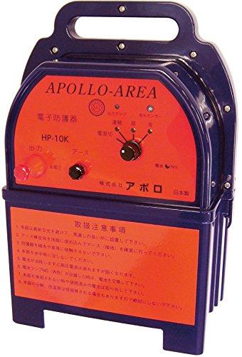 アポロ 電気柵 『ハイパワーエリアシステム10km』 HP-10K B01CXO21RU