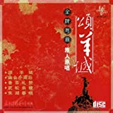 Jin Pai Yue Qu . Song Yang Cheng (Best Of Cantonese Opera: Praising For The Sheep City)