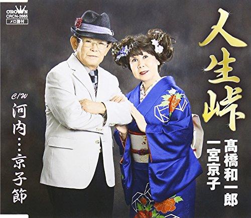 高橋和一郎、一宮京子 / 人生峠 / 河内・・・京子節