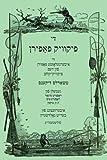 Image of The Yiddish Pickwick Papers (Yiddish Edition)