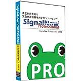 高度利用者向け緊急地震速報受信ソフト SignalNow Professional