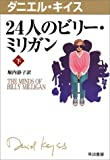 24人のビリー・ミリガン〈下〉 (ダニエル・キイス文庫)