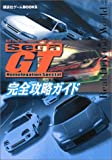 SegaGT Homologation Special 完全攻略ガイド (講談社ゲームBOOKS)
