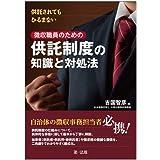 供託されてもひるまない 徴収職員のための供託制度の知識と対処法