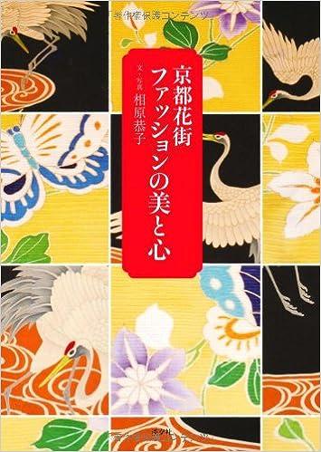 京都花街 ファッションの美と心 ...