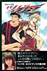 Tsubasa Reservoir Chronicle Character guide, tome 2 par Clamp