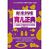 Mammy Xia Mi's Book of Child Rearing(Chinese Edition)