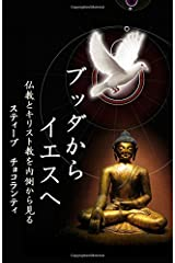From Buddha to Jesus (Japanese Edition) Paperback