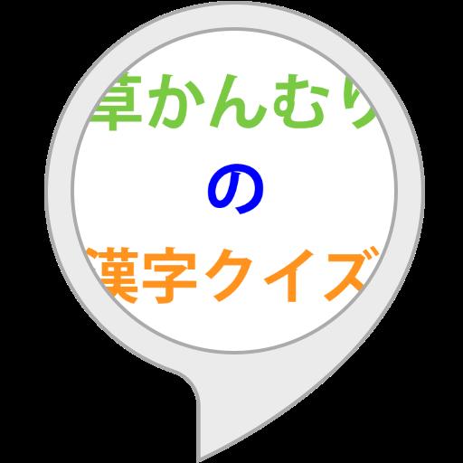 草かんむりの漢字クイズ
