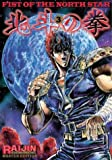 img - for Fist of the North Star: Master Edition, Vol. 3 book / textbook / text book