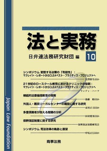 Hō to jitsumu : 10 PDF