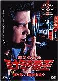 難波金融伝 ミナミの帝王 No.12(V版7)銀次郎VS悪徳弁護士 [DVD]