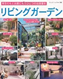 リビングガーデン―青空のもとお庭にもうひとつのお部屋を (ブティック・ムック No. 789)