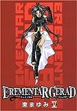 Erementar Gerad Vol. 5 (Erementaru Gereido) (in Japanese)