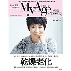 MyAge 最新号 サムネイル