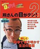 所さんの目がテン! (2) (日テレムック)