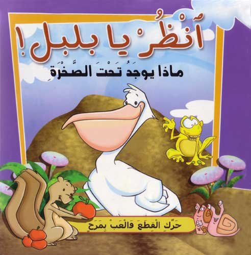 Read Online Look Bolbol! What Is Under the Rock? (Arabic version) PDF