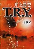 T.R.Y. (角川文庫)