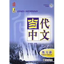 CHINOIS CONTEMPORAIN (LE) : CAHIER D'EXERCICES, V.01