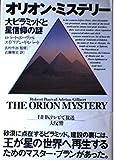 オリオン・ミステリー―大ピラミッドと星信仰の謎
