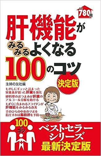 肝機能がみるみるよくなる100のコツ 決定版 (100のコツシリーズ)