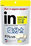 森永製菓 ウイダーinタブレット塩分プラス 80g×3袋
