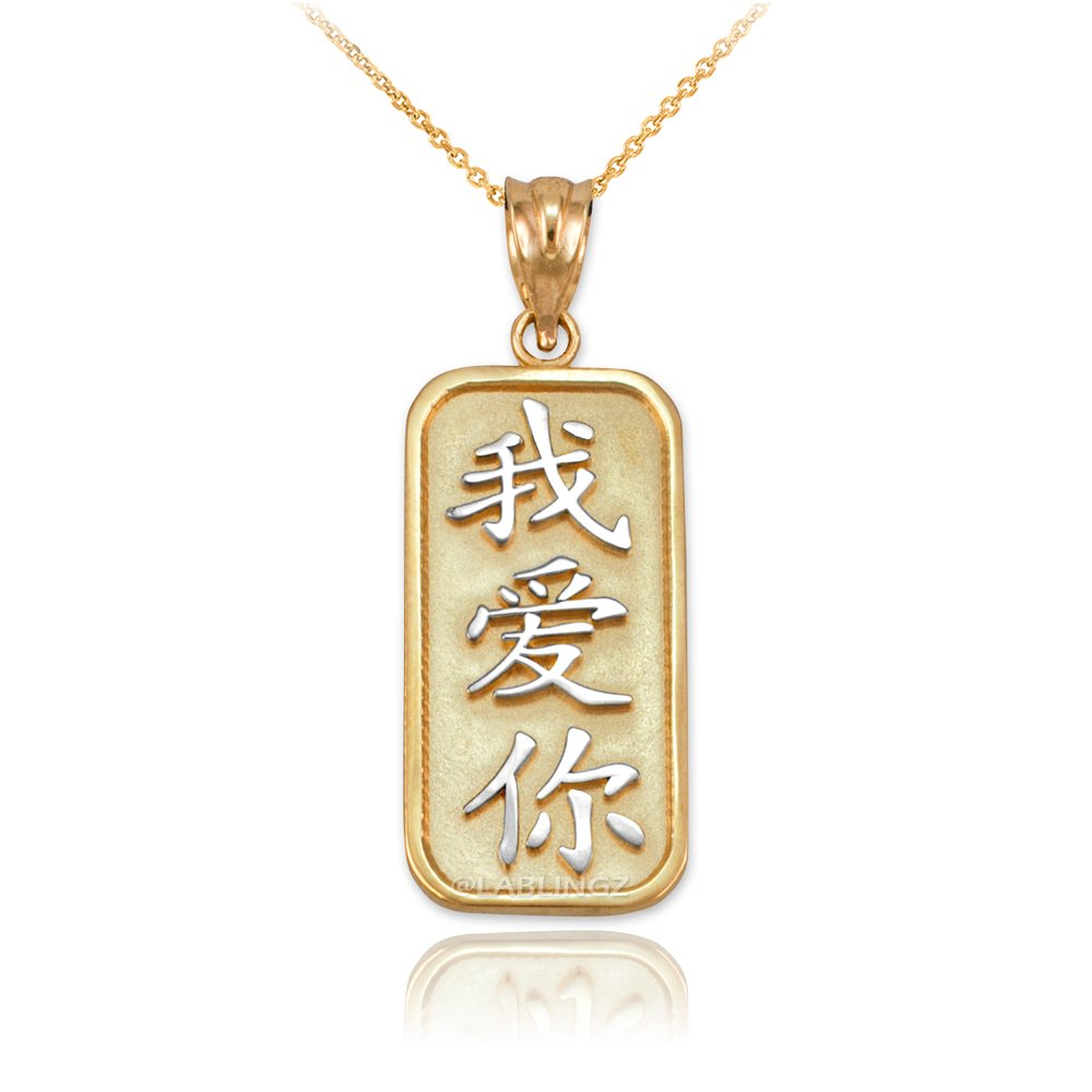14K Two-Tone Yellow Gold Chinese I Love You Symbol Necklace